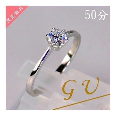【GU鑽石】A02a求婚戒指女友生日禮物仿鑽925純銀鋯石戒指GresUnic Apromiz 50分六爪經典鑽石戒指