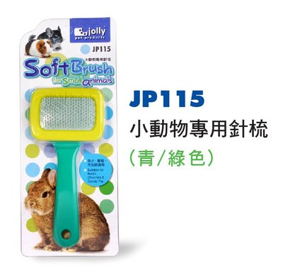 千夢貨鋪-JP115小動物專用針梳-青/綠#小寵物乾洗粉#兔子#倉鼠#龍貓#寵物用品