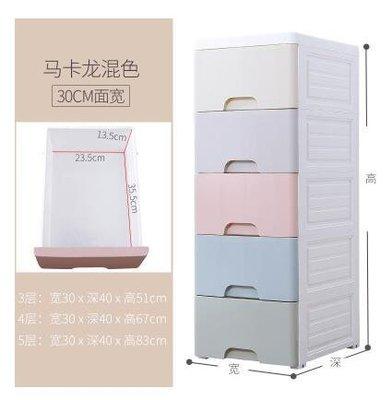 『格倫雅』20cm寬夾縫收納櫃抽屜式浴室衛生間塑膠儲物櫃子廚房縫隙窄置物架^32393