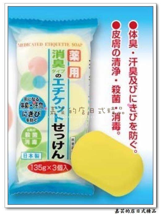 嘉芸的店 日本製 三入 體味皂 日本除體味香皂 除臭 抗菌香皂 除汗臭皂 除狐臭皂 夏天就要用肥皂洗澡