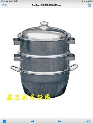 鑫忠廚房設備-餐飲設備:全新40cm不鏽鋼蒸籠組-賣場有工作檯-水槽-快速爐-西餐爐-烤箱-冰箱-電磁爐-西餐爐