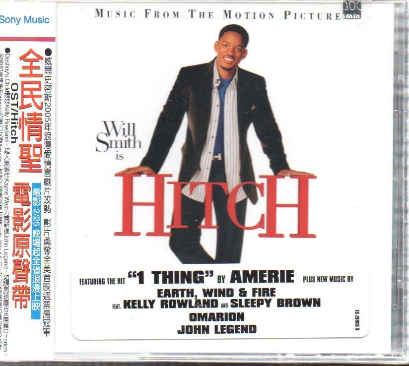 Hitch 全民情聖 電影原聲帶 全新 再生工場 02