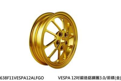 誠一機研 NCY 鍛造輪框 VESPA 12吋框 春天 衝刺 GTS 300 GTV LX 125 150 S 輪圈