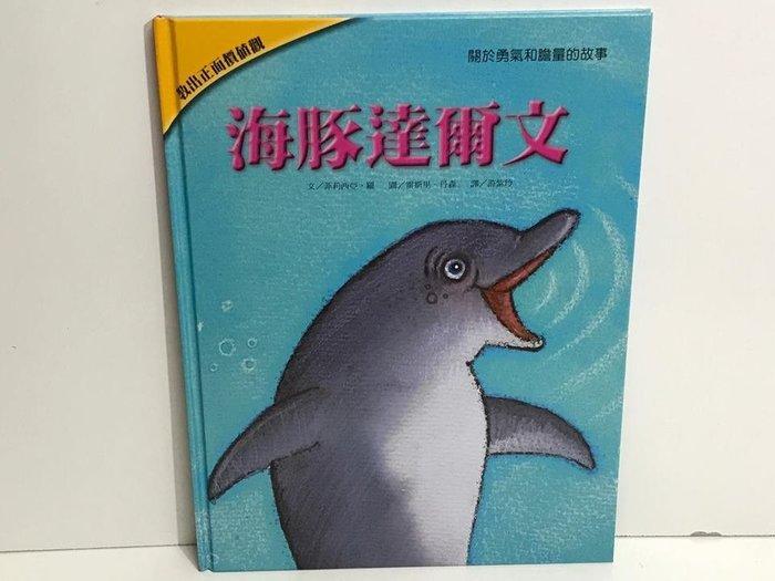 比價網~上人文化優良繪本【海豚達爾文】