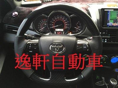 (逸軒自動車)TOYOTA YARIS升級NEW WISH三幅原廠碳紋方向盤+9成新氣囊+方向盤控制鍵