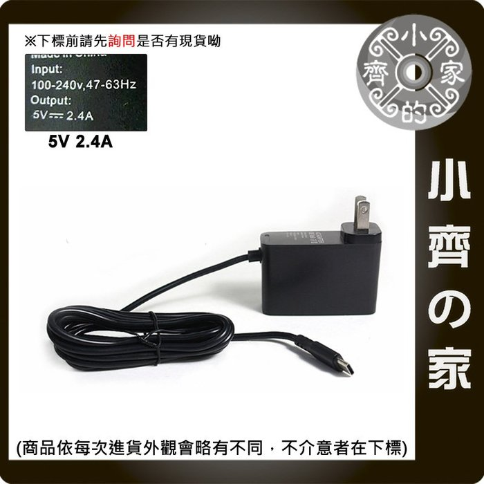 副廠 充電線 任天堂 NS Switch 主機 手把 搖桿 充電座 USB-C 5V 2.4A 充電器 小齊的家
