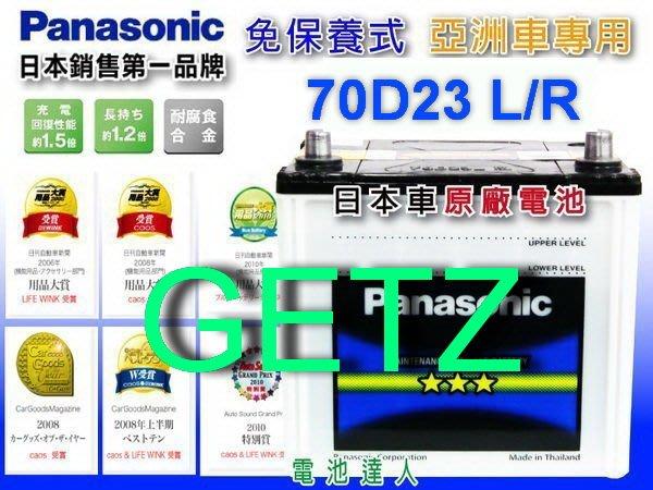 ☆鋐瑞電池☆ 現代汽車 HYUNDAI 杰士 GETZ 國際牌 汽車電池 (70D23L) 55D23L 汽油車