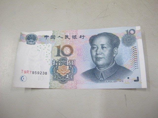 二手舖 NO.261 中國人民銀行 第五版 拾圓 10元