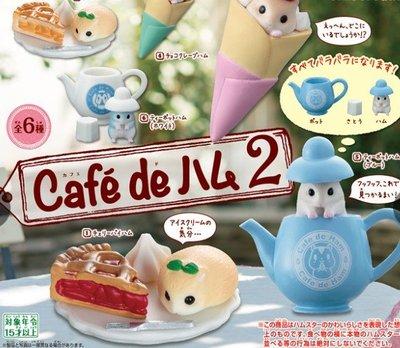 【限定 藍白壺】2015年 絕版 Cafe de 2 下午茶 午茶鼠 -咖啡 點心 倉鼠 壺款半切派餅可麗餅 全6種
