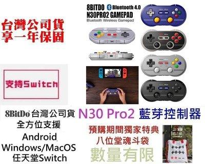 台灣公司貨 SWITCH 電腦手機 八位堂 N30 Pro 2 無線藍芽震動手把 灌籃高手吃雞 8Bitdo【板橋魔力】