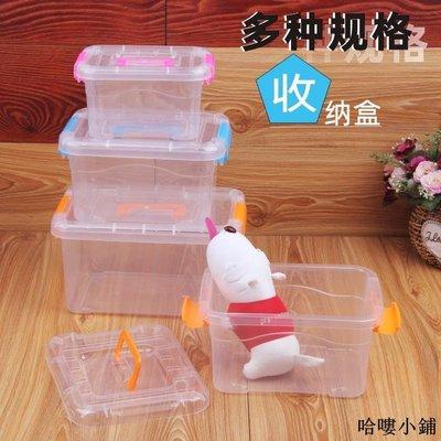 收納 特價小物 【收納箱透明塑料收納盒】家用裝衣服玩具整理箱儲物盒食品收納盒單筆訂購滿200出貨唷