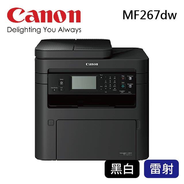 【含稅】Canon imageCLASS MF267dw 黑白雷射傳真事務機