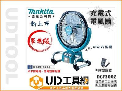 @UD工具網@ 全新 牧田 18V 充電式風扇 電風扇 單機 附變壓器 DCF300 風扇 涼扇 夏日必備 露營風扇