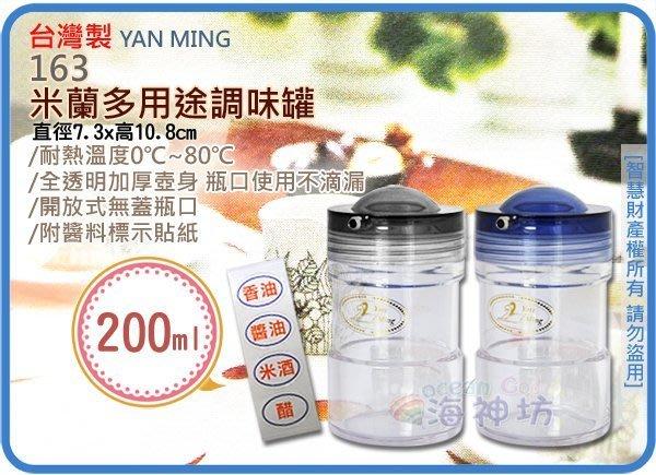 =海神坊=台灣製 163 米蘭多用途調味罐 醬醋瓶 圓形調味瓶 米酒 香油 附貼紙200ml 48入2800元免運