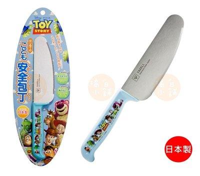 【橘白小舖】(日本製)日本進口 迪士尼 玩具總動員 Toy Story 不鏽鋼 兒童 安全菜刀 料理刀 菜刀 水果刀
