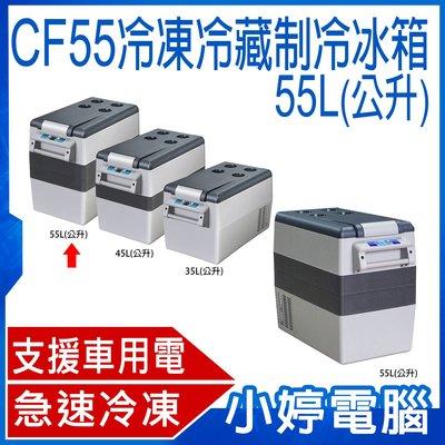 【小婷電腦* 旅行用品】全新 韓國LG壓縮機 CF55冷凍/冷藏制冷冰箱 55L -20~20度C 飲料杯槽 雙溫控模式