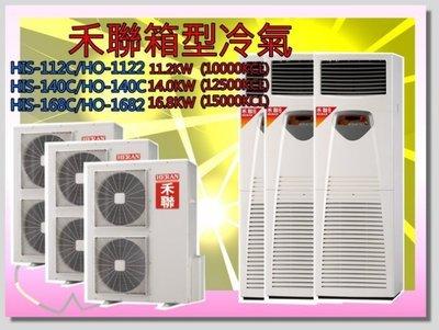 禾聯變頻 落地式箱型冷氣 HIS-GA120H/ HO-GA120H4噸 20坪可現場估價 新北市