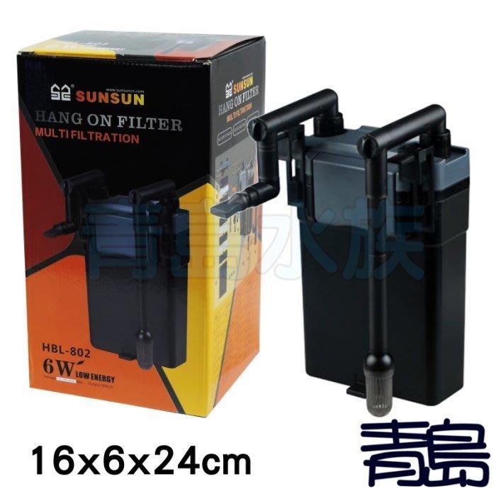 Y。。。青島水族。。。中國SUNSUN森森---外掛 外置 除油膜 小型圓筒 過濾器圓桶==HBL-802