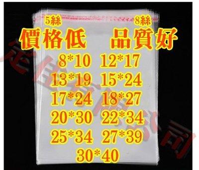(含稅)OPP自黏袋 規格5*8cm 厚5絲 單刀/雙刀 透明自粘袋 1包100張入*