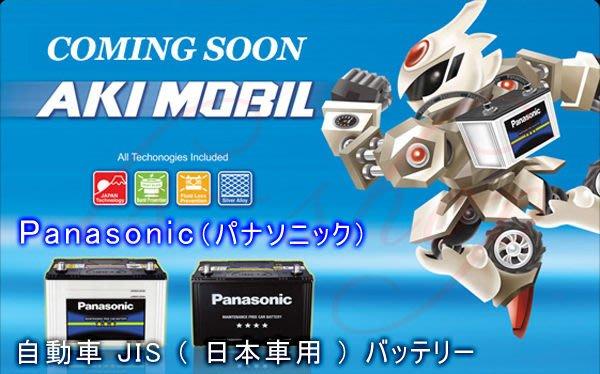 {電池達人}國際牌 Panasonic 電池 55D23L 另售 46B24LS 55B24L 80D26L 60038