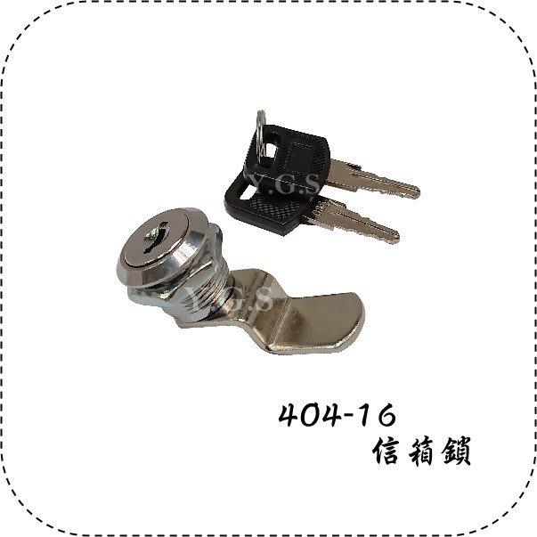 Y.G.S~鎖系列~404-16信箱鎖 鐵櫃鎖 (含稅)