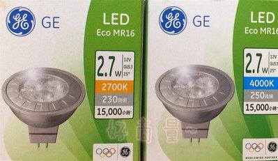 好商量~ GE 奇異 LED 2.7W MR16 杯燈 高亮版 取代傳統鹵素燈 (不含變壓器) 新北市