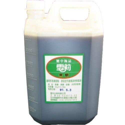 雪莉-黑糖蜜 5kg/罐--【 良鎂咖啡精品館 】