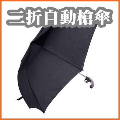 二折自動槍傘 西洋槍傘/西洋劍雨傘/手...