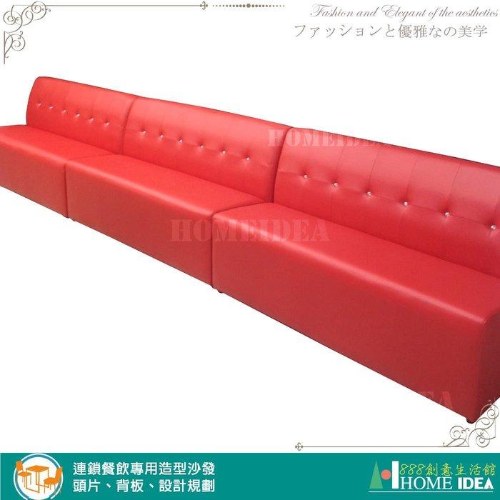 ◇888創意生活館◇404-15連鎖餐飲專用造型沙發設計規劃$1元(30空間設計系統規劃傢俱)高雄家具