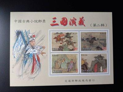 台灣郵票(不含活頁卡)-91年-特434-三國演義(第2輯)小全張 -全新-可合併郵資