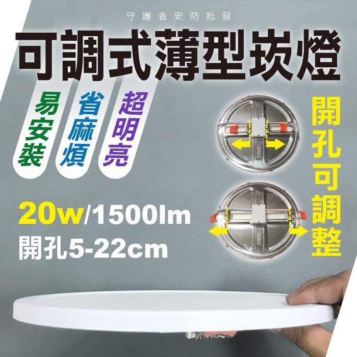 中壢 超薄款 崁燈 20W 可調式 嵌燈 LED 面板燈 白光 暖光 自然光 另有15W可選