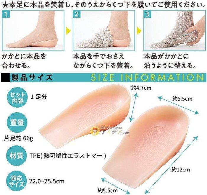 日本GEL脚長美腿 隱形增高鞋墊
