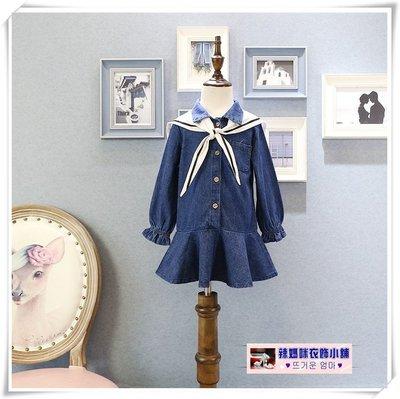•*~ 辣媽咪衣飾小舖 ~*•❤童裝系列❤U920431韓版可愛流行海軍風領巾百搭牛仔長袖洋裝