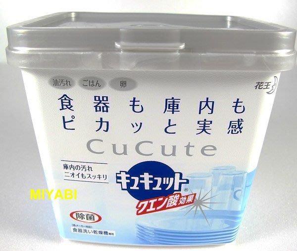 日本花王日系洗碗機專用洗劑/洗碗粉~盒裝
