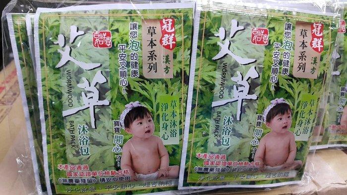 漢方艾草包-沐浴包(沐浴泡腳皆可)  1袋10包 $100