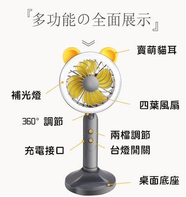 USB迷你電風扇 現貨三色可選 附LED照明燈及底座 二段可調 靜音可當直播神器 追劇支架 行動電扇 消暑桌扇 生日禮物