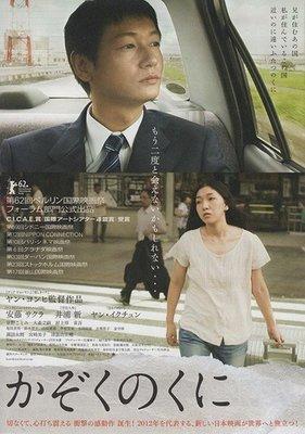 【藍光電影】傢族的國度 2012《傢族的國度》獲得今年代表日本出征奧斯卡最佳外語片獎的影片 26-022