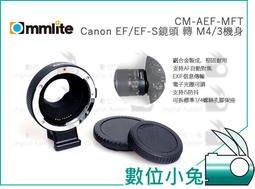 數位小兔【Commlite Canon EF 轉 Panasonic m4/3 自動對焦 轉接環】CM-AEF-MFT