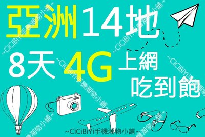 [CiCiBiYi 全球網卡小舖]  亞洲14地 8天 上網吃到飽
