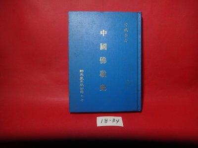 【愛悅二手書坊 18-34】 中國佛教史 黃懺華/著 新文豐
