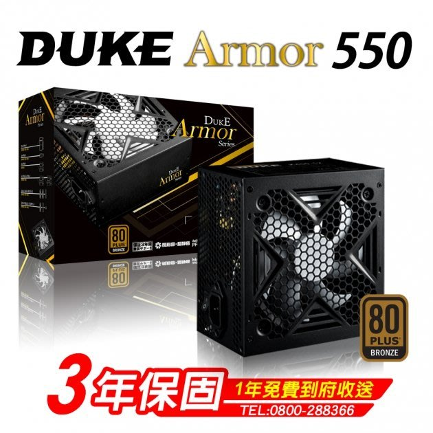 Mavoly 松聖DUKE ARMOR BR 550W 銅牌 電源供應器~送冰渦輪