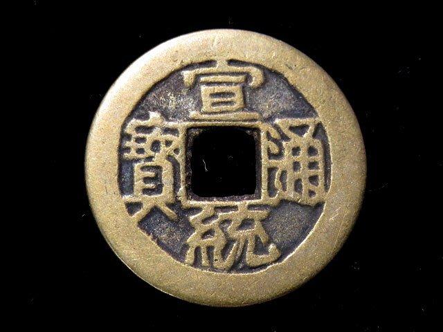 【 金王記拍寶網 】T654  宣統通寶 銅錢一枚 ~ ( 清代第十位皇帝 宣統 )