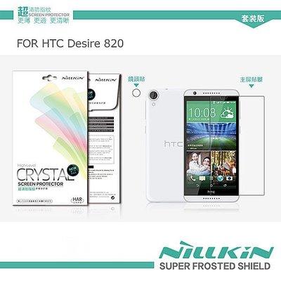 s日光通訊@NILLKIN原廠 HTC Desire 820 高清晰防指紋亮面抗油汙保護貼 靜電吸附無殘膠4H~套裝版