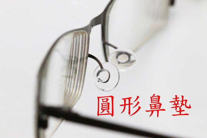 圓形 眼鏡 鼻墊 圓形卡式 矽膠鼻墊 鼻墊 軟鼻墊 眼鏡鼻墊 矽膠 買5送1 鼻托 新莊