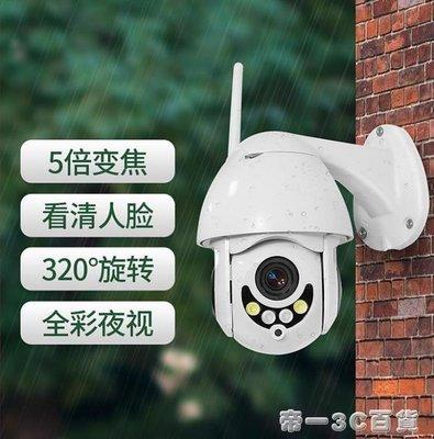 軍視無線wifi變焦球機監控器高清套裝夜視家用室外攝像頭手機遠程IGO