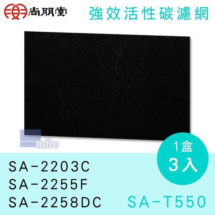 smile家電館SPT 尚朋堂 SA-2203C、SA-2255F、SA-2258DC適用高效活性碳濾網 SA-T550