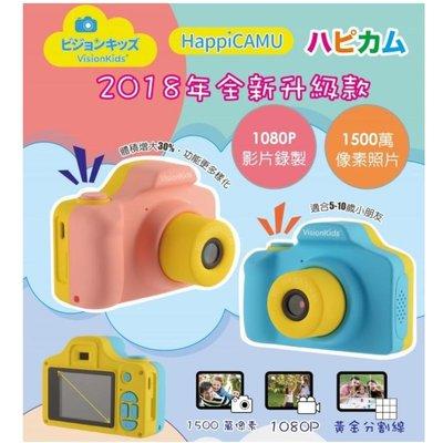 兒童攝影相機($359) /5-10歲/ 升級款更高清更多功能 VisionKids Happi CAMU