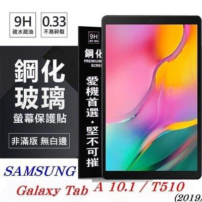 【愛瘋潮】SAMSUNG Galaxy Tab A 10.1 (2019) T510 超強防爆鋼化玻璃平板保護貼 9H