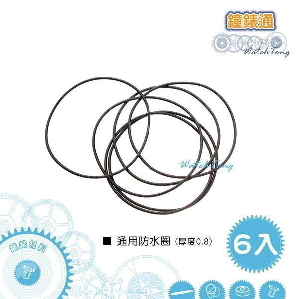 【鐘錶通】防水圈–厚度0.8mm/6入/單一尺寸 [ 手錶修錶工具 * 材料 ]