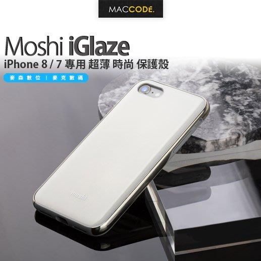 Moshi iGlaze iPhone 8 / 7 專用 超薄 時尚 保護殼 公司貨 現貨 含稅